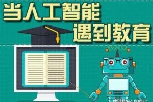 人工智能与传统教育交融智易答ai的教育形式与评测学小步智学一致ai都不同