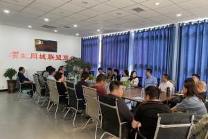 【北京合胜邦项城同城联盟】2020年初次会议