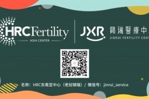 国内的试管婴儿技术比起HRC东南亚中心怎么样?